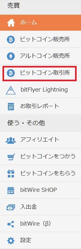 bitflyer 取引所18