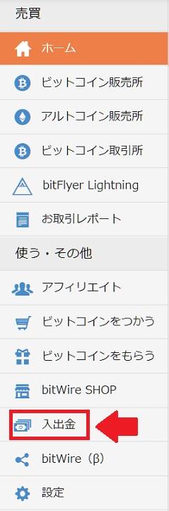 bitflyer 入金方法01