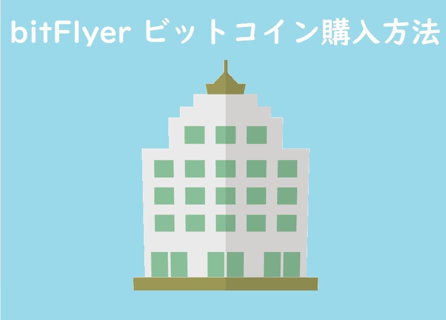bitflyer 取引方法01