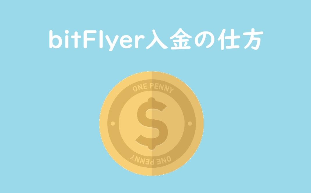 bitflyer 入金05