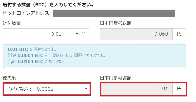 bitflyer 送金方法11-2