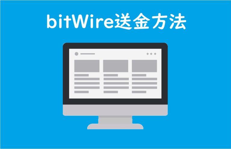 bitWire送金