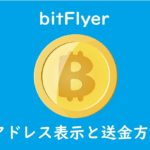 bitflyer アドレス表示と送金方法01