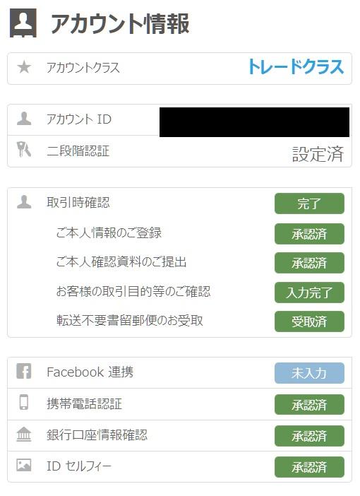bitflyer アカウント開設03