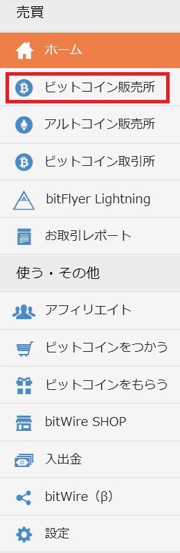 bitflyer 販売所17