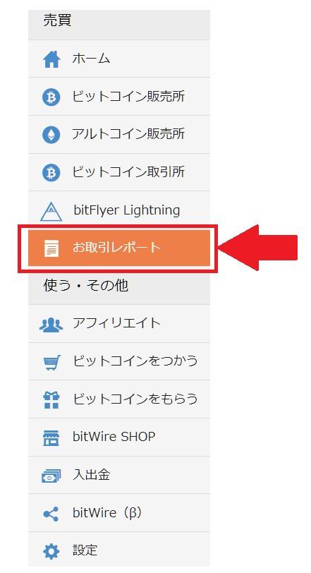 bitflyer 送金方法20