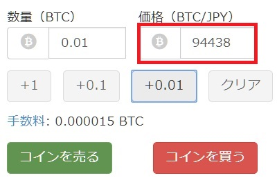 bitflyer 取引所価格