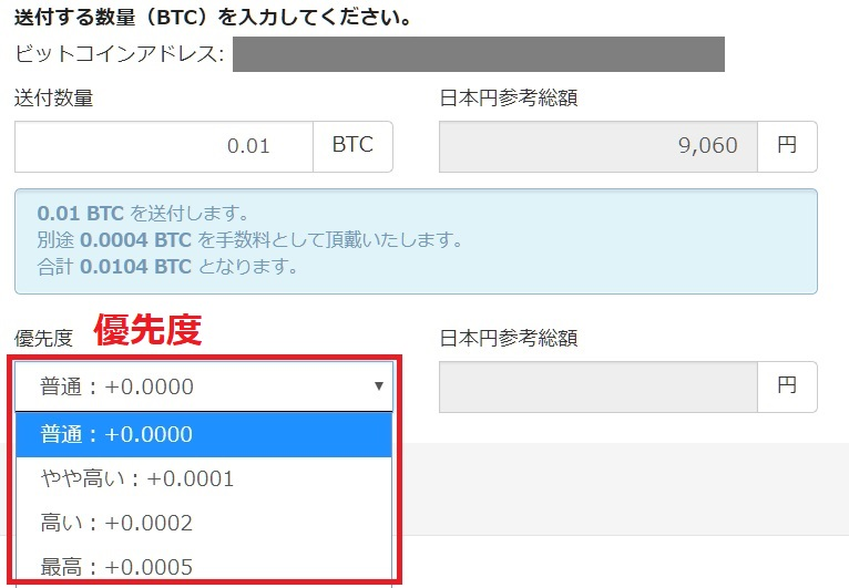 bitflyer 送金方法10