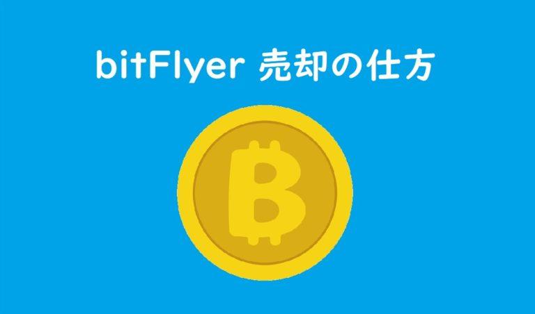 bitflyer 売却02