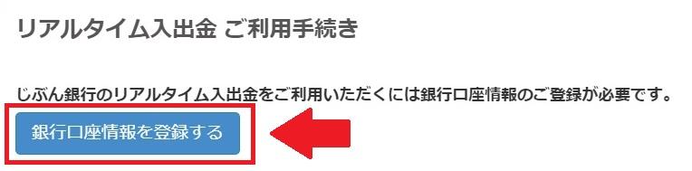 bitflyer リアルタイム入出金04-3